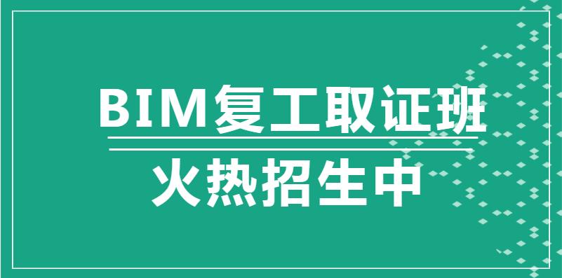 学天教育BIM培训班