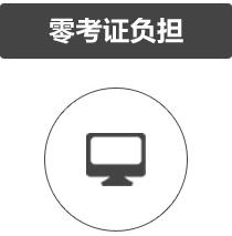 电脑/PAD/手机,均可上课